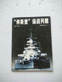"""""""俾斯麦""""级战列舰"""