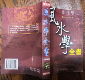 风水学全书
