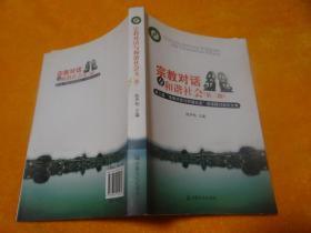 """宗教对话与和谐社会(第3辑):第3届""""宗教对话与和谐社会""""学术研讨会论文集"""