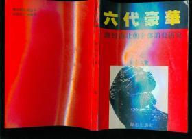 六代豪华——魏晋南北朝奢侈消费研究(邵阳学院李赐林教授藏书)