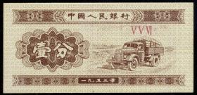 纸分币—1分纸分币  冠号556  ⅤⅤⅥ