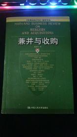兼并与收购 施嘉岳译 中国人民大学出版社