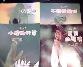 亲亲自然【4册合售】