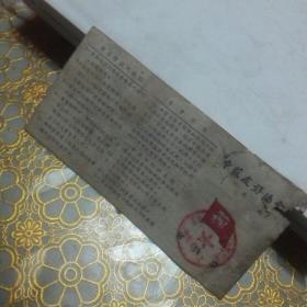 中苏友好协会 会员证 (1952年 四川南江县)两张可分开出售