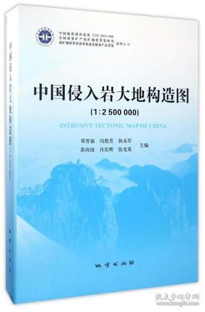 中國侵入巖大地構造圖(1:2500000)