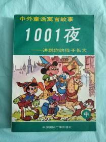 1001夜:讲到你的孩子长大(中)