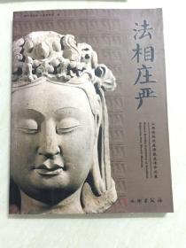 法相庄严(山西博物院藏佛教造像珍品展)