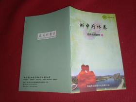 浙中疗休养经典线路推荐(简介册)