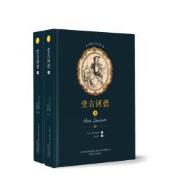 世界文学名著:堂吉诃德(全二册)精装长篇小说