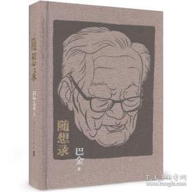 《随想录:合订精装本》特装毛边本(随书附赠藏书票),限量90册