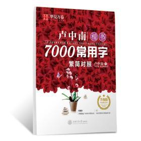 卢中南楷书7000常用字(繁简对照升级版)