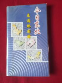 今日东北  交通地图册【2002年】
