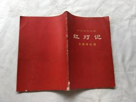 革命现代京剧《红灯记》主旋律乐谱