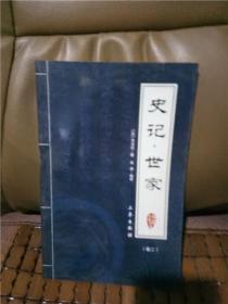 正版实拍;史记·世家(卷2)