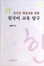 面向中国学习者的韩国语教育研究(朝鲜文版)