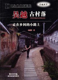 吴越古村落:走在乡间的小路上