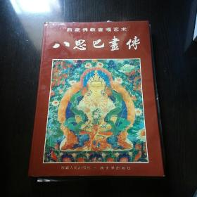 西藏佛教唐嘎艺术---八思八画传(8开精装,中文版,无函套)