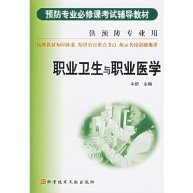 职业卫生与职业医学/预防专业必修课考试辅导教材