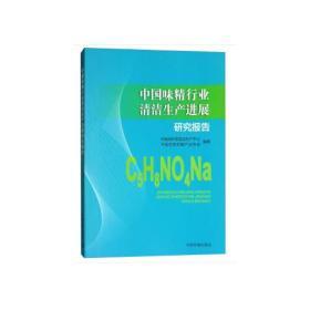 中国味精行业清洁生产进展研究报告