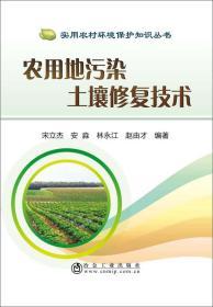 农用地污染土壤修复技术