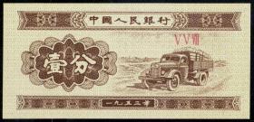 纸分币—1分纸分币  冠号557  ⅤⅤⅦ