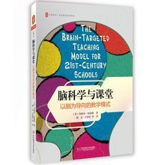 华东师范大学教育书籍 脑科学与课堂:以脑为导向的教学模式 大夏书系 玛丽亚·哈迪曼 著 现货