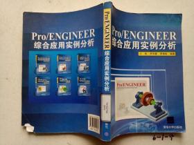 Pro/ENGINEER综合应用实例分析