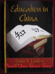 Education in China(英语原版 精装本)中国的教育