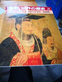 买满就送 买满就送 朝日百科《世界の历史》画报 第18期 ,1-2世纪的皇帝, 仅30页哦