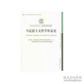 马克思主义哲学形态史:第六卷:下:马克思主义哲学的中国化形态:中国特色社会主义理论体系哲学思想