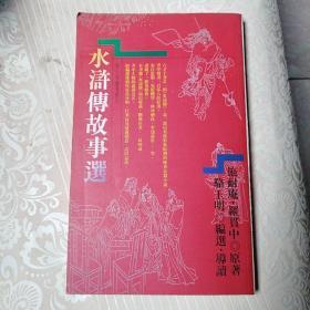 水浒传故事选