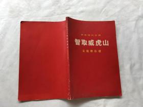 革命现代京剧--智取威虎山(主旋律乐谱)