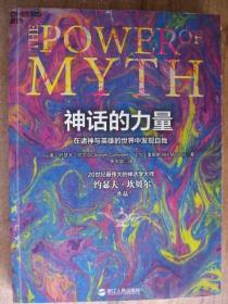神话的力量:在诸神与英雄的世界中发现自我