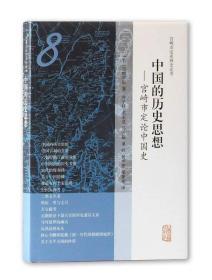 中国的历史思想 宫崎市定论中国史
