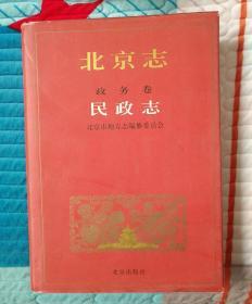 北京志.14.政务卷.民政志