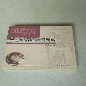 中国佛教与儒道思想