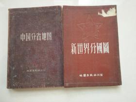 中国分省地图+新世界分国图2本合售