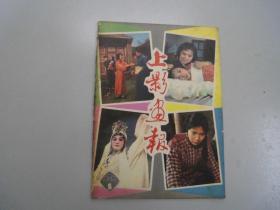 旧书《上影画报1982年第5期 总第5期》B5-7-1