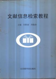 文献信息检索教程