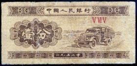 纸分币—1分纸分币  冠号565  ⅤⅥⅤ   品相如图