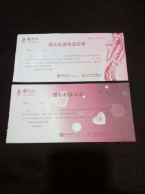 2008年中国银行浙江省分行与杭州市慈善总会联合发行的爱心存款纪念存单、爱心捐款证明一套