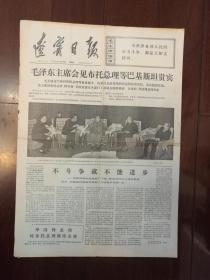 文革版·《辽宁日报》1976年5月28日·1-2版·2开·要点:毛泽东会见巴基斯坦总理布托· 2版2幅宣传画
