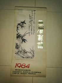 潘天寿黄宾虹等名家画1984年挂历