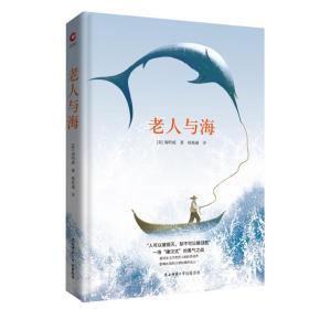 先锋经典文库:老人与海