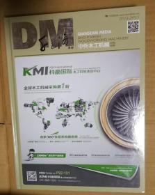 2014-2015中外木工机械