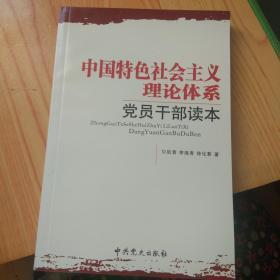 中国特色社会主义理论体系党员干部读本