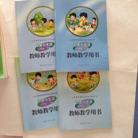 品德与生活 品德与社会 教师教学用书 一 二 三 四 五 六年级上 下册 12本全合售