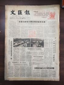 (原版老报纸品相如图)文汇报  1983年1月1日——1月31日  合售