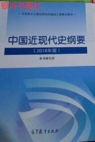 中国近现代史纲要(2018年修订版)