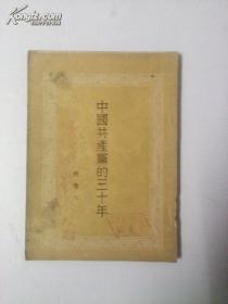 1951年版东北印:中国共产党的三十年(东北人民政府工业部干部学校赠)